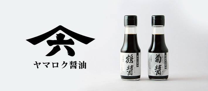 ヤマロク醤油