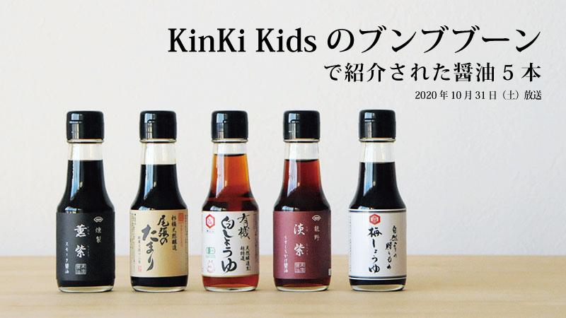 KinKi Kidsのブンブブーンで紹介された醤油
