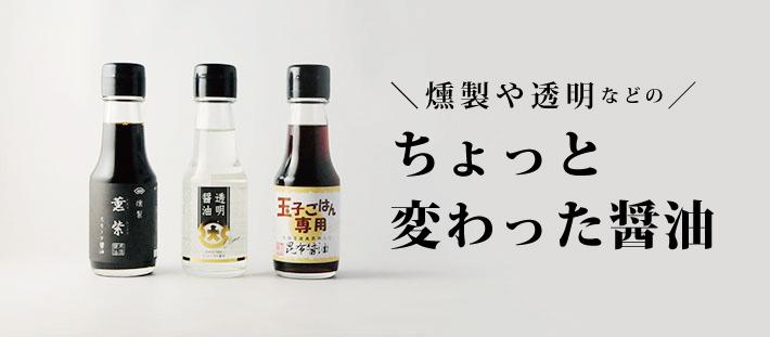 変わった醤油