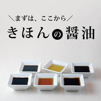 きほんの醤油