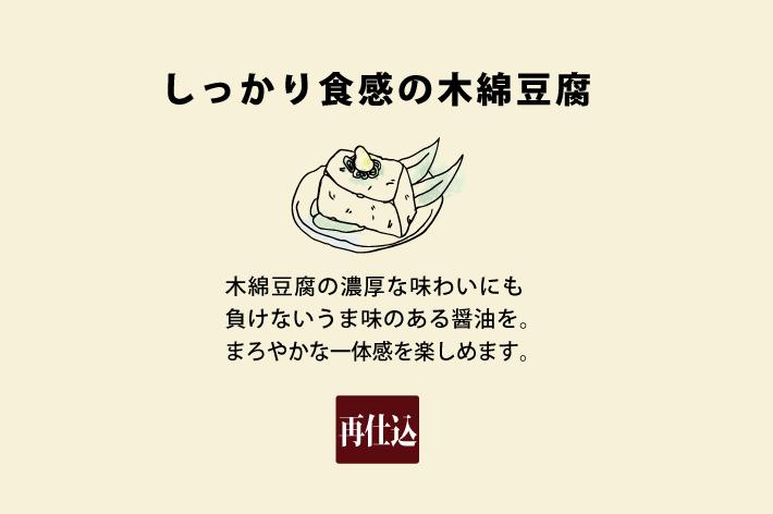 木綿豆腐におすすめの醤油